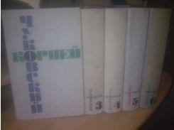 Чуковский Корней. Полное собрание сочинений в 6 томах 5 книг. Без тома 1