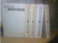 Сергей Михалков - Собрание сочинений в 6 томах. Нет 1-го тома