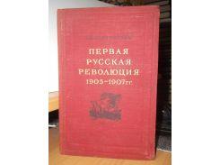 Панкратова. Первая русская революция 1905-07 гг. 1951г. История