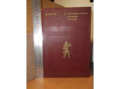 Кун. Легеды и мифы Древней Греции. Иллюстрированная