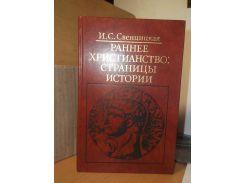 Свенцицкая. Раннее христианство. Страницы истории. Библиотека атеистической