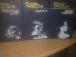 Трублаини . Собрание сочинений в 3 томах. На украинском языке