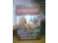 Рони-старший. Борьба за огонь. Пещерный лев. Серия Библиотека приключений