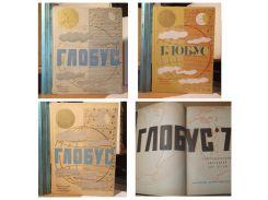 Глобус. Географический ежегодник для детей. 3 книги. 1965, 1971, 1973