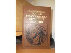 Свенцицкая. Раннее христианство. Библиотека атеистической литературы