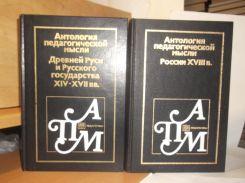 Антология педагогической мысли. Древней Руси и Русского государства XIV-XVI