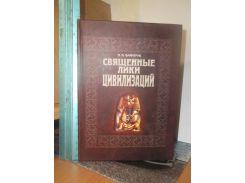 Вайнтруб. Священные лики цивилизаций. История и религия