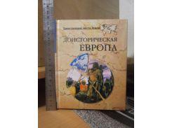 Непомнящий, Кривцов. Доисторическая Европа. Серия Таинственные места Земли