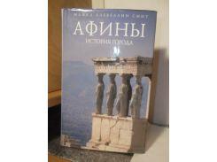 Смит Майкл Алевеллин. Афины. История города