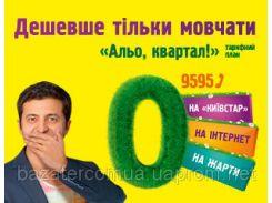 Золотой номер Альо ( Алло ) квартал  096 89х 0009