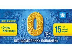 Золотий Номер ''Супер Київстар'' 097 4 3333 х2