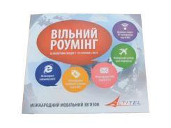 """Стартовий пакет Altitel Вільний Роуминг (4753712512113) Altitel """"Вільний роумінг"""", Altitel (міжнарод"""
