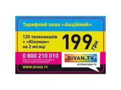 """Стартовий пакет Divan.tv DivanTV """"Акционный"""" DivanTV """"Акційний"""", До мультимедійного сервісу DIVAN.TV"""