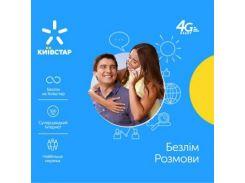 Стартовий пакет Київстар Безлім Розмови+ (PP/4G/TYPE_5) Київстар Безлім Розмови+