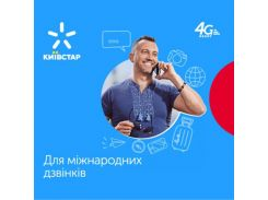 Стартовый пакет Київстар Улюблені Країни (PP/4G/INTERN)