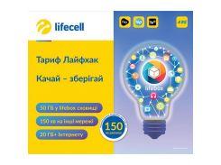 Стартовий пакет lifecell Лайфхак (4820158950790) lifecell Лайфхак