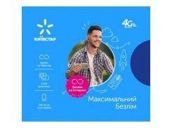 Стартовый пакет Київстар Максимальний Безлім (PP/4G/TYPE_7*(14))