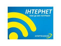 Стартовий пакет Інтертелеком Інтернет (4820148100273) Інтертелеком