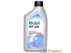 Mobil ATF 220 1л.