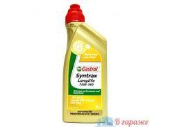 Castrol Syntrax Long Life 75W-140 1л.