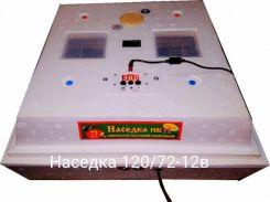 Инкубатор Наседка ИБ-120/72,12 вольт, автомат, цифровой,ТЭН, вентилятор, светодиод. подсветка