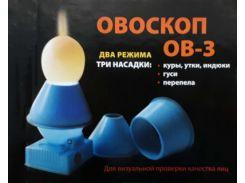 Овоскоп ОВ-3 светодиодный на батарейках