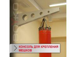 Консоль для кріплення мішків