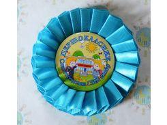 Значок с цветной розеткой Першокласник Голубой