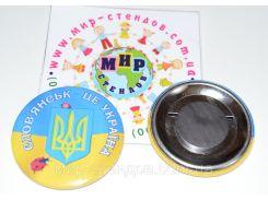 Магнит металлический Славянск - Украина 58 мм