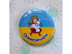 Значок Українська красуня 58 мм