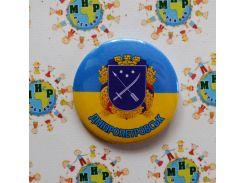 Значок сувенирный Днепропетровск 50 мм