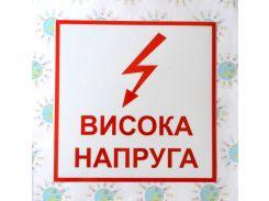 Наклейка-указатель Высокое напряжение