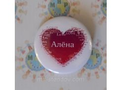 Значок на день святого Валентина Love 50 мм