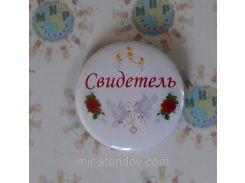 Свидетель. Значок для свадьбы. Свадебные значки 58 мм