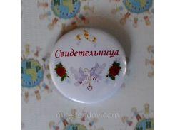 Свидетельница. Значок для свадьбы. Свадебные значки 58 мм