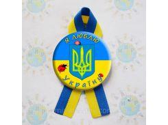 Значок Я люблю Україну! Та стрічка символіка 58 мм