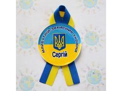 Значок Майбутній захисник України! Та стрічка символіка 58 мм