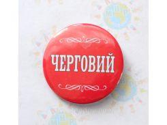 """Значок """"Дежурный"""" 58 мм, Красный"""