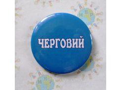 """Значок """"Дежурный"""" 58 мм, Синий"""