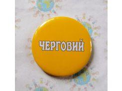 """Значок """"Дежурный"""" 58 мм, Желтый"""
