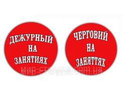 """Значок """"Дежурный"""" На занятиях 58 мм"""