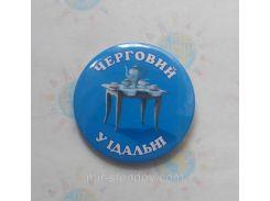 Значки с картинками Дежурный По столовой 58 мм