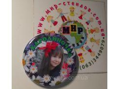 Значок с фотографией Вашего ребёнка, Фотозначок Ромашки 58 мм