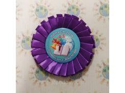 Значки для выпускников и первоклассников с розеткой Фиолетовой