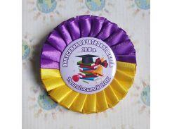Значок выпускника или первоклассника с розеткой Жёлто-фиолетовой