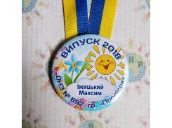 Медаль на первое сентября или выпускной 58 мм