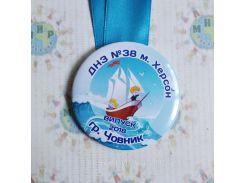 Медаль Човник для випускників та першокласників 58 мм