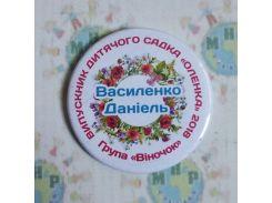 Значки для выпускников группы Веночек с именами 58 мм