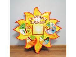 Календарь природы Солнце 40х45 см