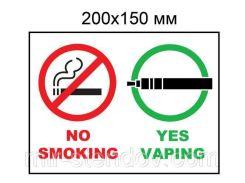 Наклейка Курить нельзя, вейпить можно